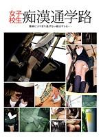 「女子校生 痴漢通学路」のパッケージ画像