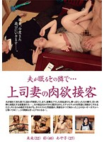 「夫が眠るその隣で…上司妻の肉欲接客」のパッケージ画像