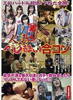 Watch REBN-049 Erotic Hurdle Ultra-low!Jokes Fully Open!It Was Supposed To Be Not Really Outrageous After Drinking At Gachi And His Wife We Are A Married Woman Belo Sickness Joint Party Frustration! !