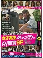 「女子校生と2人っきりでAV観賞SP 純情ぶっても濡れちゃうの巻 14名」のパッケージ画像
