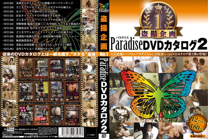[h_254spz561] 盗撮企画 No.1 Paradise DVDカタログ 2