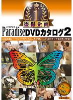 「盗撮企画 No.1 Paradise DVDカタログ 2」のパッケージ画像