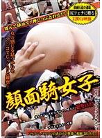 「顔面騎女子」のパッケージ画像
