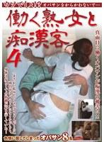 「ウソでしょ!?オバサンをからかわないで…働く熟女と痴漢客 4」のパッケージ画像