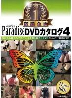 「盗撮企画 No.1 Paradise DVDカタログ 4」のパッケージ画像
