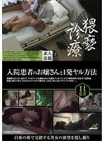 「入院患者のお嬢さんと1発ヤル方法」のパッケージ画像
