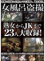 「女風呂盗撮 熟女からJKまで23人大収録!」のパッケージ画像