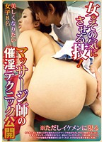Image SPZ-718 Skill To Motivate The Woman! Aphrodisiac Technique Published Masseur