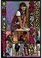 「もしかしたら?貴方の近くのヤレる店!!癒し空間で働くスケベな女子従業員七名」のパッケージ画像