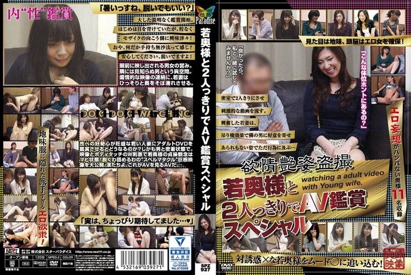 [SPZ-927] 若奥様と2人っきりでAV鑑賞スペシャル STAR PARADISE