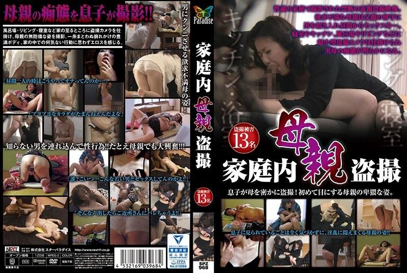 http://pics.dmm.co.jp/mono/movie/adult/h_254spz968/h_254spz968pl.jpg