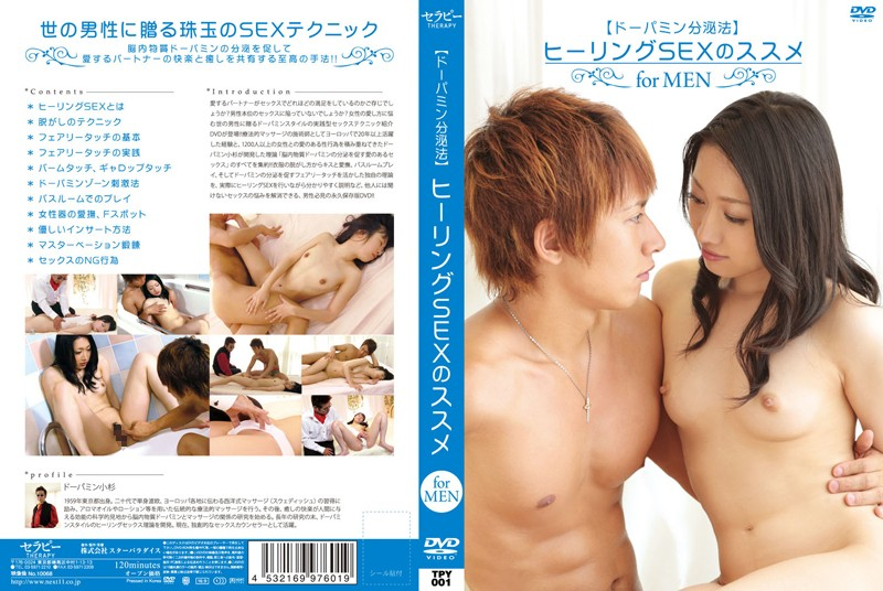 [TPY-001] 【ドーパミン分泌法】 ヒーリングSEXのススメ for MEN TPY