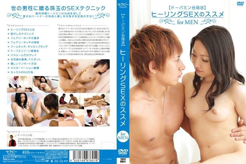 [TPY-001] 【ドーパミン分泌法】 ヒーリングSEXのススメ for MEN Finger Fuck