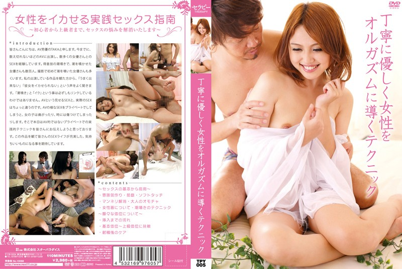 h 254tpy005pl TPY 005 China Tamaki & Rino Mizusawa   Techniques to Lead a Lady to Orgasm With Care and Tenderness