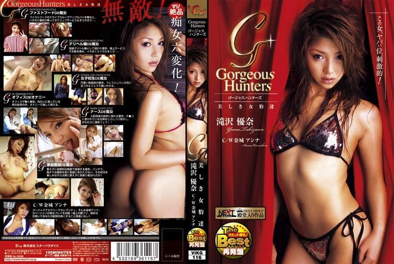 [VIKG-116] 再発盤 GorgeousHunters ゴージャスハンターズ 美しき女豹達