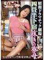 昭和ドラマチック劇場 四畳半下宿 疼きの寮母