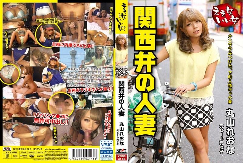 [VNDS-3146] 関西弁の人妻 元ビール売り子 丸山れおな 巨乳 人妻 ギャル 単体作品