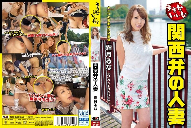 ギャル VNDS-3150 ええ女いい女 関西弁の人妻 霜月るな 単体作品