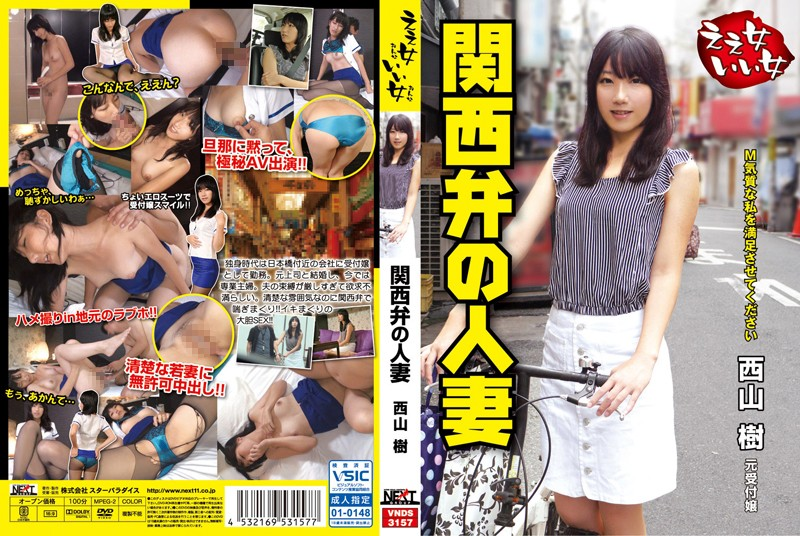 [VNDS-3157] ええ女いい女 関西弁の人妻 西山樹 翁倉二朗 VNDS 単体作品