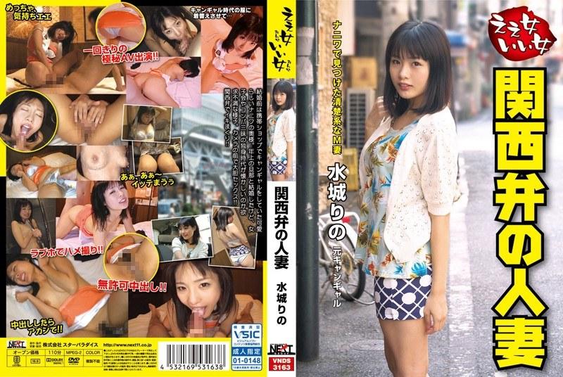 [VNDS-3163] ええ女いい女 関西弁の人妻 水城りの 水城りの STAR PARADISE キャンギャル ハメ撮り
