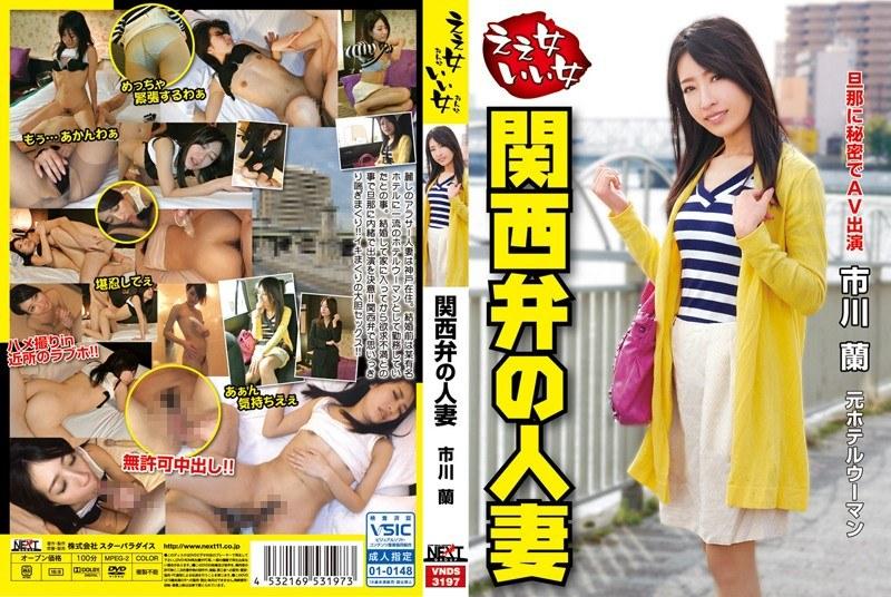 [VNDS-3197]ええ女いい女 関西弁の人妻 市川蘭