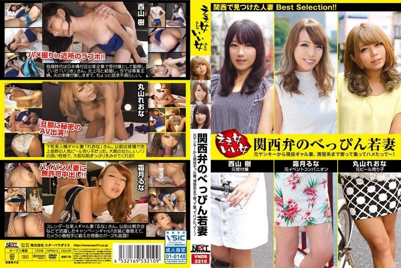 [VNDS-3210] ええ女いい女 関西弁のべっぴん若妻 元ヤンキーから現役ギャル妻、清楚系まで寄って集ってハメたって〜! STAR PARADISE 霜月るな