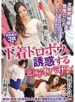 VNDS-3228 Nearby Olusegun To Seduce The Underwear Thief