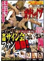 「女優サイン会でファン暴動!リアル公開ガチレイプ」のパッケージ画像