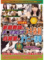 Image WAN-217 Masturbation in the study room and ask induction Nuki out port to tutor Ji ○ horny series label study in a trap