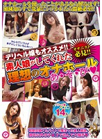 Image YOZ-234 Deriheru Miss Recommended, Too!  !  Beauty, Seo Oh Masturbator An Ideal Amateur Daughter Gave Me