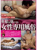 Image YOZ-243 Women-only Sex That A Captive Wife Of Circumstances That You Do Not Know