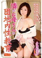 YUME-059 Emiko Koike Sex Education In The Complex Next To Mother-168996