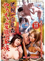 Image YUME-080 Pervert Family Too Much Family Relatives Ran Kan