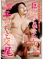 YUME-086 - Erotic Too Copulation With Your Mother-in-law's A Big Tits