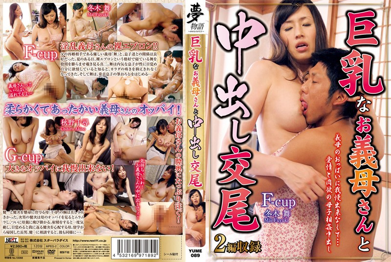 YUME-089 Cum Copulation With Your Mother-in-law's A Big Tits :: Chihiro Akino , Mai Touboku