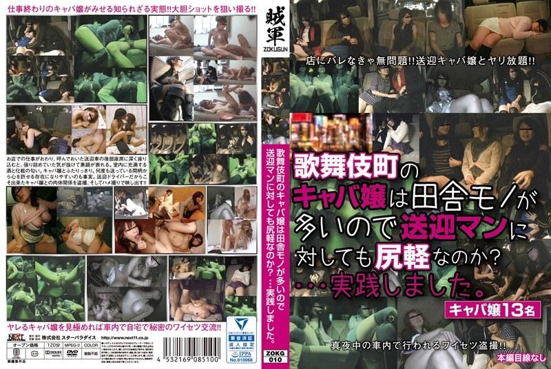 [ZOKG-010] 歌舞伎町のキャバ嬢は田舎モノが多いので送迎マンに対しても尻軽なのか?…実践しました。 ZOKG