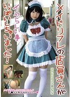 SAKA-07 Amano Nana - Clerk Of Reflation Maid That Has Gone Full Nasty