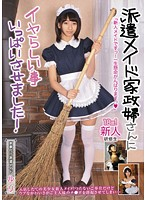 SAKA-11 It Was Allowed To Fill Mr. Nasty Maid Housekeeper Dispatch! Ruri-164918
