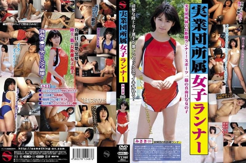 SAKO-12 実業団所属女子ランナー みさき(23)