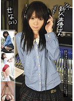 Image SAYU-05 If The Newcomer Voice Actors (22)