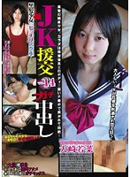 「JK●交 VOL.14ガチ中出し 大崎若菜」のパッケージ画像