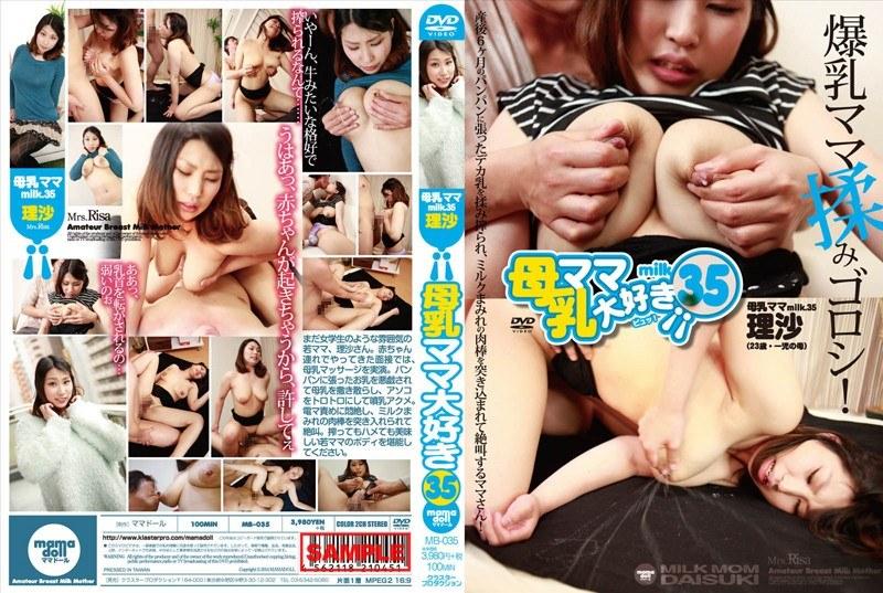 [MB-035] 母乳ママ大好き! 35
