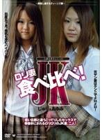 「人妻大好きシリーズ 5 ロリ妻JK食べ比べ!〜美味し過ぎるティーンズ妻〜」のパッケージ画像