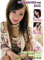「素人ハメ斬り×100 その2 TOKYOローカル新宿系 VOL.2」のパッケージ画像