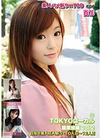 素人ハメ斬り×100 その4 TOKYOローカル職業娘編 VOL.2