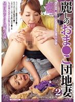 麗しのおま●こ団地妻 VOL.2
