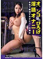 Masturbation Addiction Woman To Climax In Earnest Masturbation Dirty Piro-ge Whoa Oh ● Nko