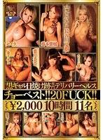 黒ギャル日焼け跡専門デリバリーヘルス チョーベスト!! 20FUCK!! ¥2,000 10時間 11名