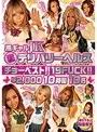 黒ギャルJK裏デリバリーヘルス チョーベスト!!19FUCK!!¥2,000 10時間 10名