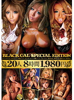 BLACK GAL SPECIAL EDITION 20人8時間